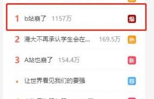 B站崩了登上微博热搜第一 股价仍收涨逾3%