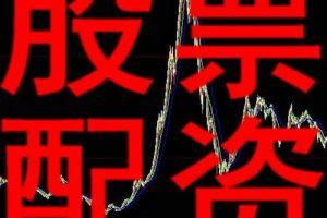 外汇鑫东财配资浅析股票配资平台没选择到好的怎么办_行情解码